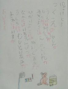 2006_1017_tomo