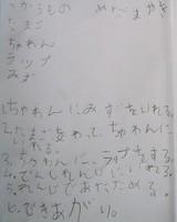 2006_1205_tomo