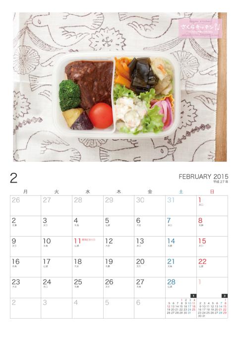 2015−01カレンダー2