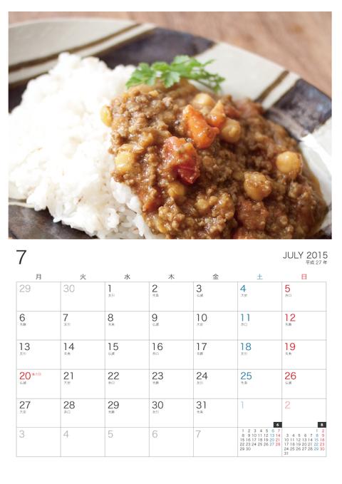 2015−01カレンダー7