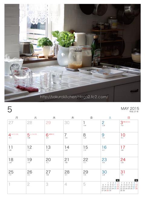 2015−01カレンダー5