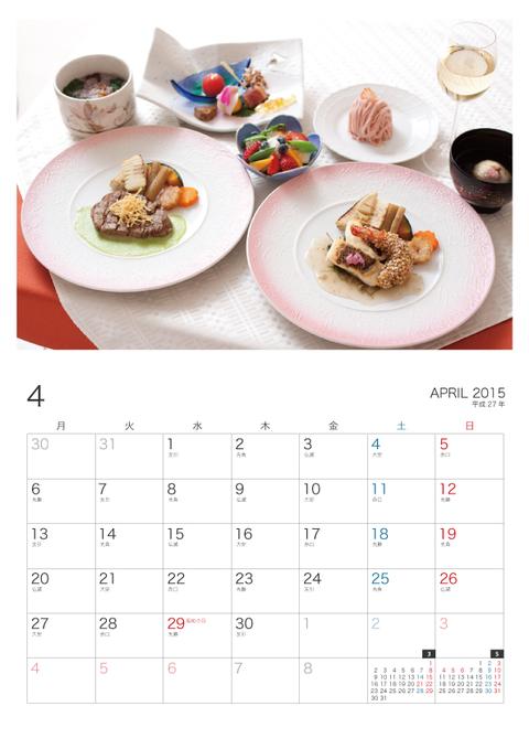 2015−01カレンダー4