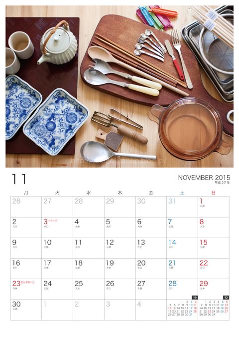 2015−01カレンダー11