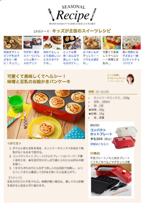 1701_pancake