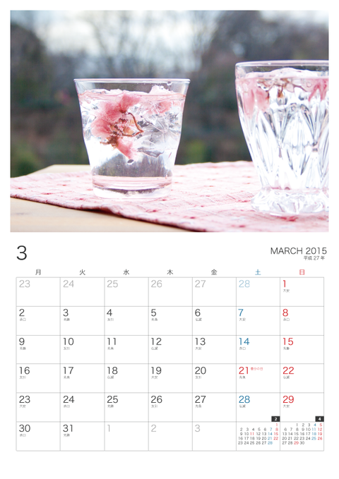2015−01カレンダー3
