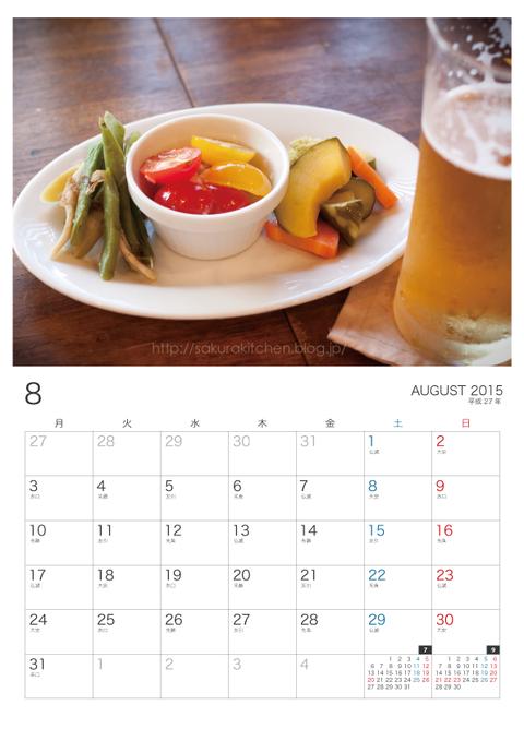 2015−01カレンダー8