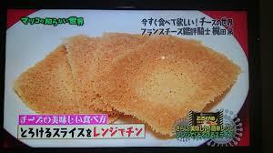 cheese senbei2