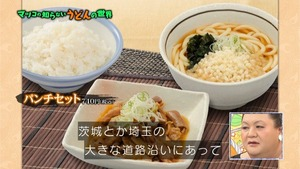 udon13