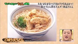 udon10