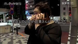 akiba2