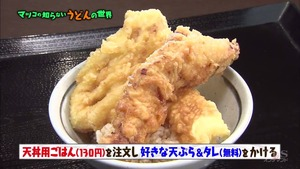 udon32