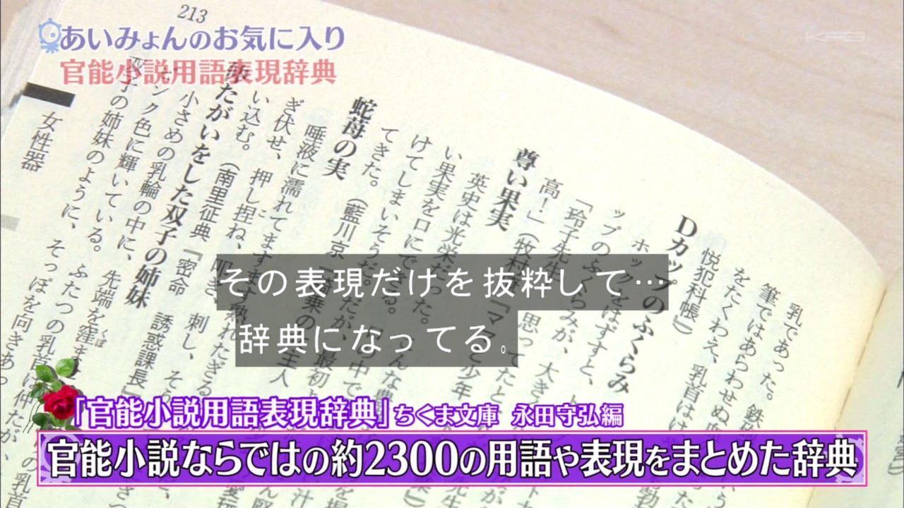 タモリ倶楽部 4月5日放送~あいみょんの曲作りを勝手にサポート ...