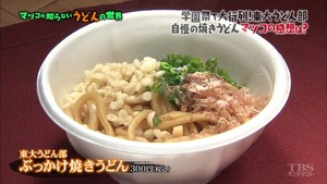udon48