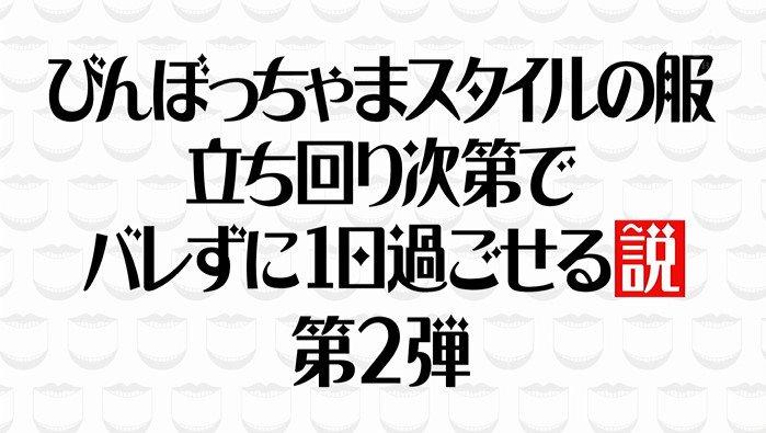 水曜日のダウンタウン 4月12日放送~びんぼっちゃまスタイル第2