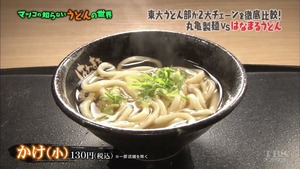 udon20