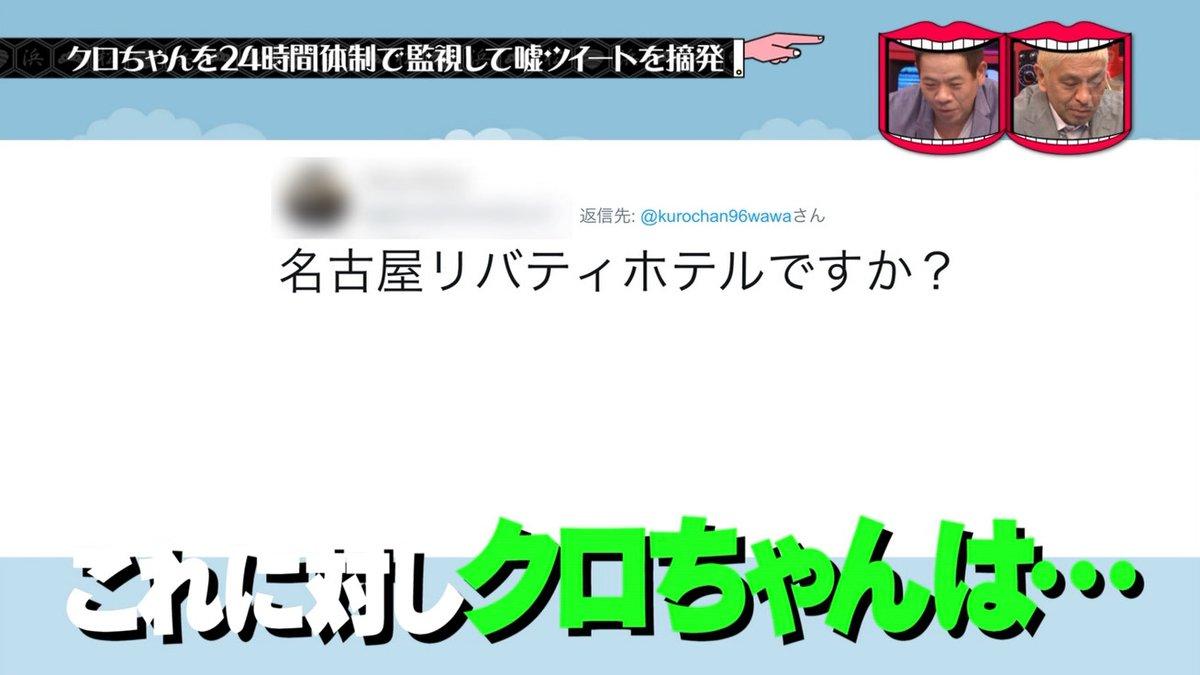 Halohalo  online  水曜日のダウンタウン 8月23日放送~クロちゃん嘘ツイート監視企画②コメント                halohalo