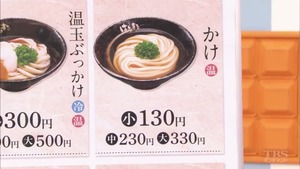 udon18