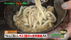 udon23