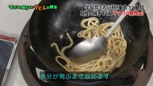 udon43