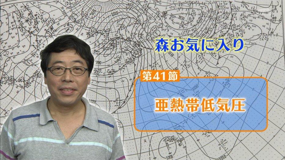 タモリ倶楽部 9月9日放送~気象...