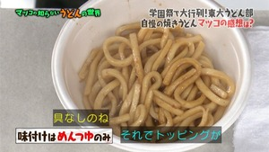 udon45