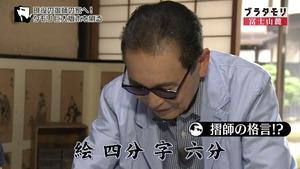 sanroku8
