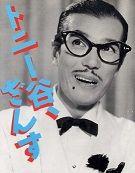 その後漫画「おそ松くん」の人気キャラクターのイヤミが「ざんす」を連発して、「ざます」言葉は1960年代に一挙にメジャーになったのではないでしょうか。
