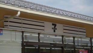 7-11 kyoto