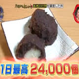 akihoohagi