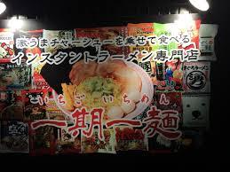 ichigoihicmen1