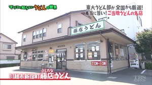 udon36
