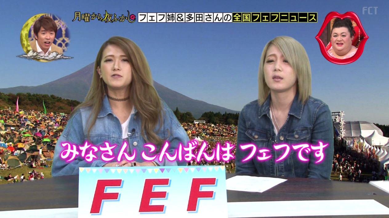 フェフ ねえ 多田 さん