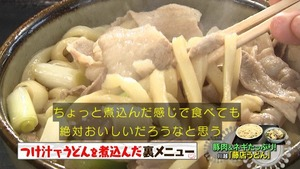 udon38