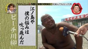 hiyakeoyaji