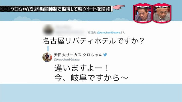 水曜日のダウンタウン 8月23日放送~クロちゃん嘘ツイート監視企画② ...