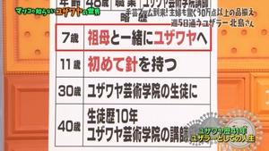 yuzawa7