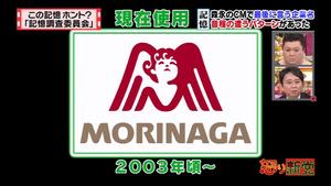 morina5