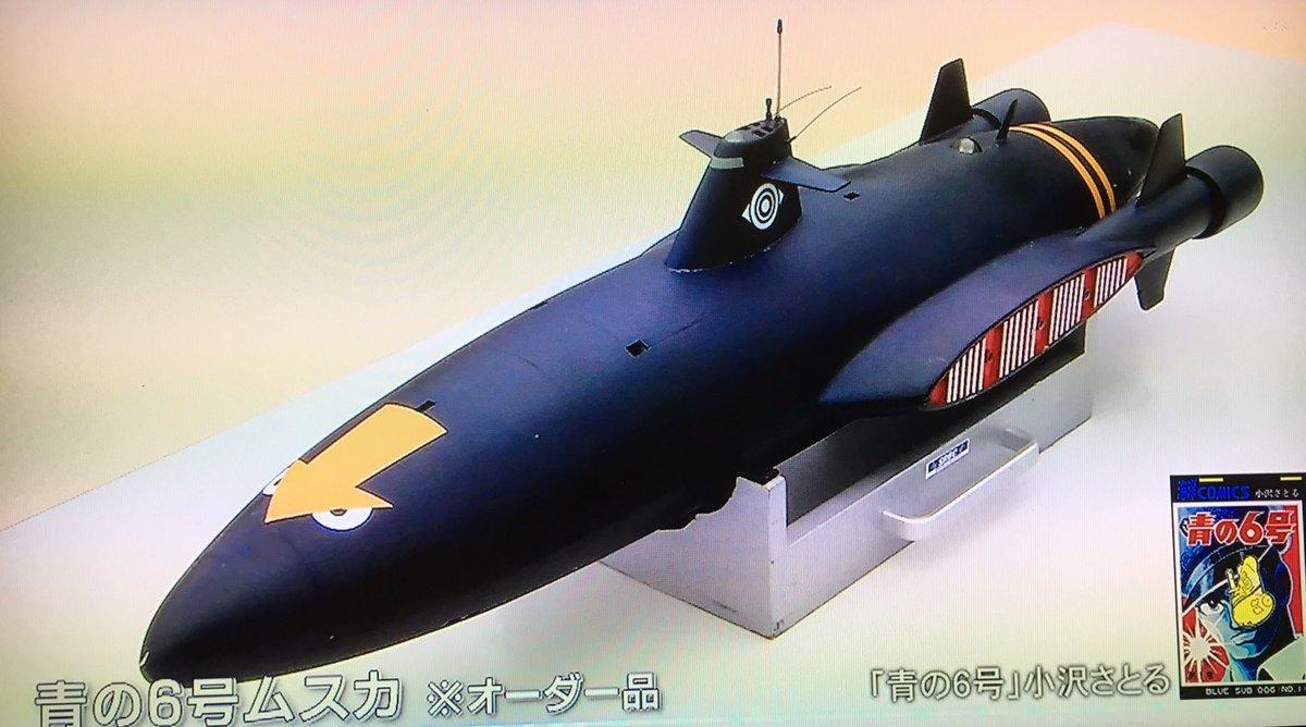 Halohalo  online  タモリ倶楽部 8月12日放送~リモコン式潜水艦を追え!コメントトラックバック                halohalo