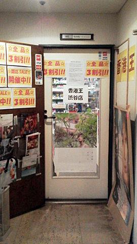 香港王 渋谷店