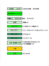2007秋作付表