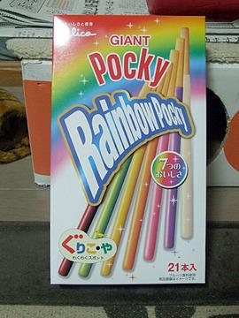 虹色ポッキー
