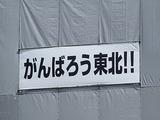 仙台駅に掲げた応援
