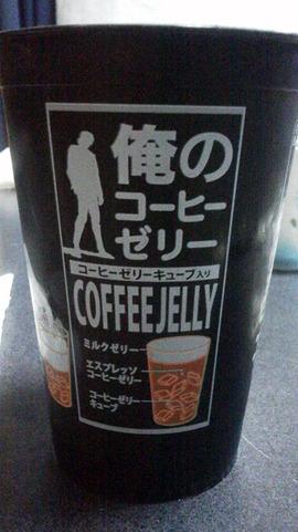 俺のコーヒーゼリー