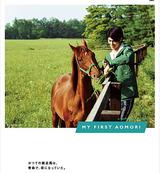 馬好きなら十和田へ