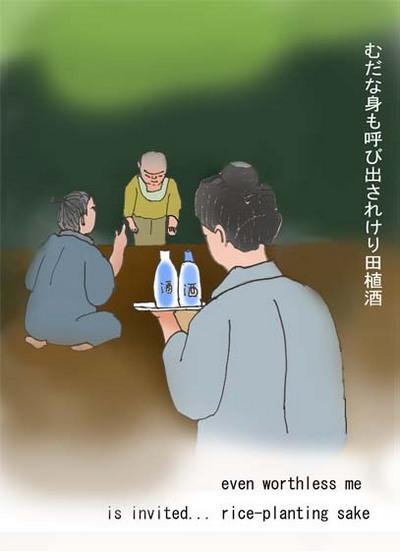100129 rice planting sake S