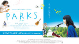 eiga_parks1