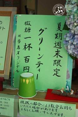 川上備芳園201307_01