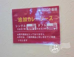 coco1_20130807