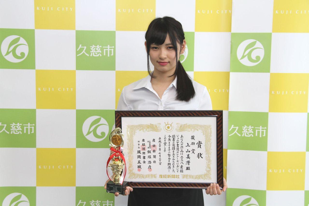 芸能さくらch【注目】「書道コンクール・奨励賞受賞」のJKがカワユス♡←画像あり〼コメントする