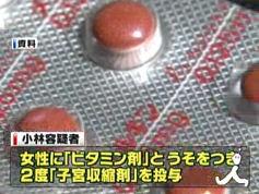 収縮 剤 子宮
